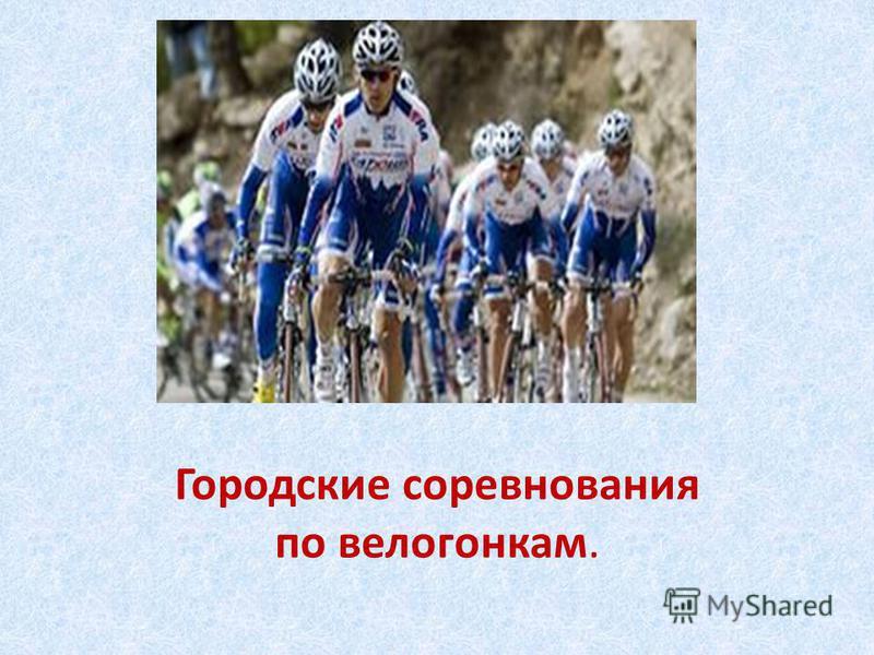 Городские соревнования по велогонкам.