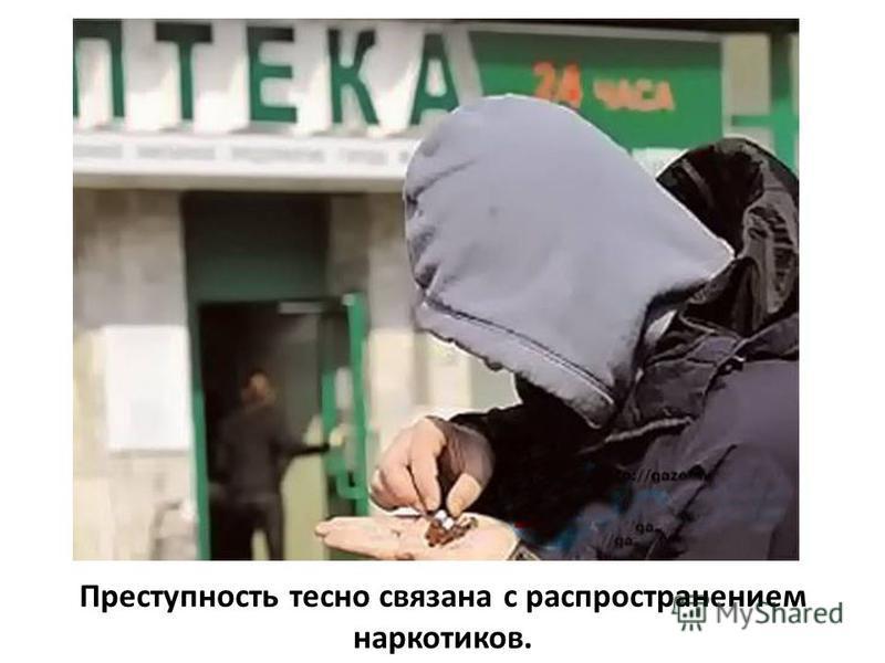 Преступность тесно связана с распространением наркотиков.