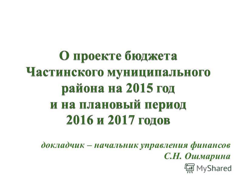 докладчик – начальник управления финансов С.Н. Ошмарина