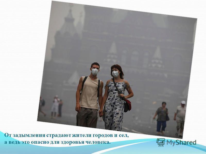 От задымления страдают жители городов и сел, а ведь это опасно для здоровья человека.