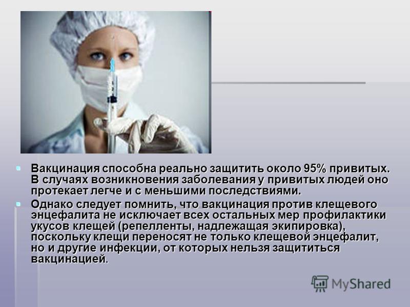Вакцинация способна реально защитить около 95% привитых. В случаях возникновения заболевания у привитых людей оно протекает легче и с меньшими последствиями. Вакцинация способна реально защитить около 95% привитых. В случаях возникновения заболевания