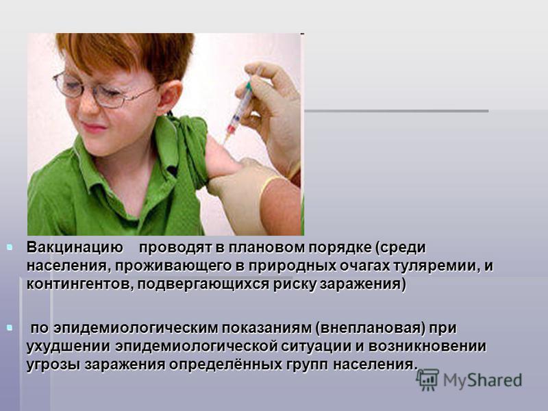 Вакцинацию проводят в плановом порядке (среди населения, проживающего в природных очагах туляремии, и контингентов, подвергающихся риску заражения) Вакцинацию проводят в плановом порядке (среди населения, проживающего в природных очагах туляремии, и