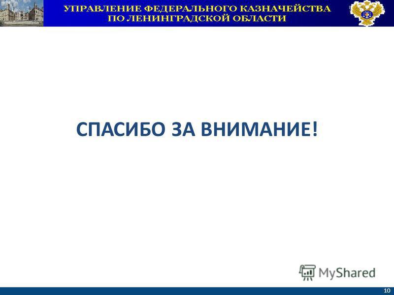 ФЕДЕРАЛЬНОЕ КАЗНАЧЕЙСТВО www.roskazna.ru 10 СПАСИБО ЗА ВНИМАНИЕ!