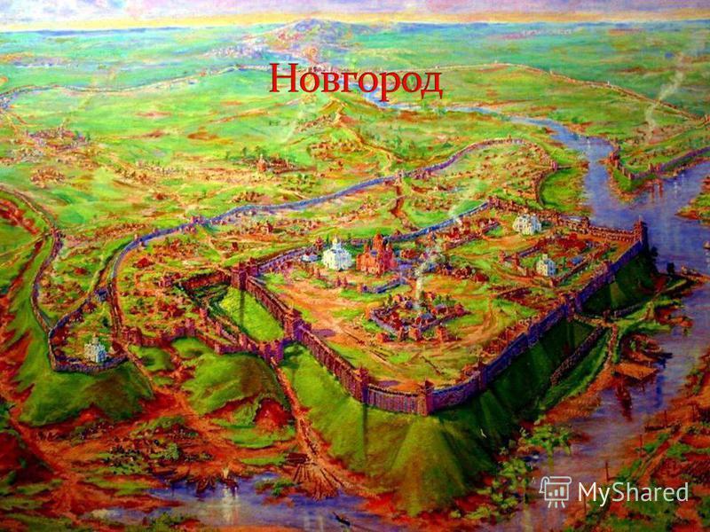 Датой основания Новгорода принято считать 859 г., исходя из летописи Никона в XIV веке. При этом в летописи не сказано когда именно был построен город, там сказано что в этот год умер Гостомысл – старейшина Новгорода. Это значит что Новгород ещё богл