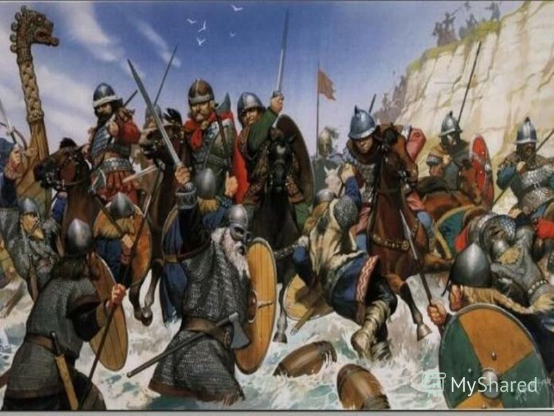 Неоспоримым фактом является приход варяг в земли восточных славян. Варяжские отряды были привлечены сведениями об оживленной торговле Руси со странами Востока. Варяги во второй половине IX века начали совершать набеги на славянские и финские племена.