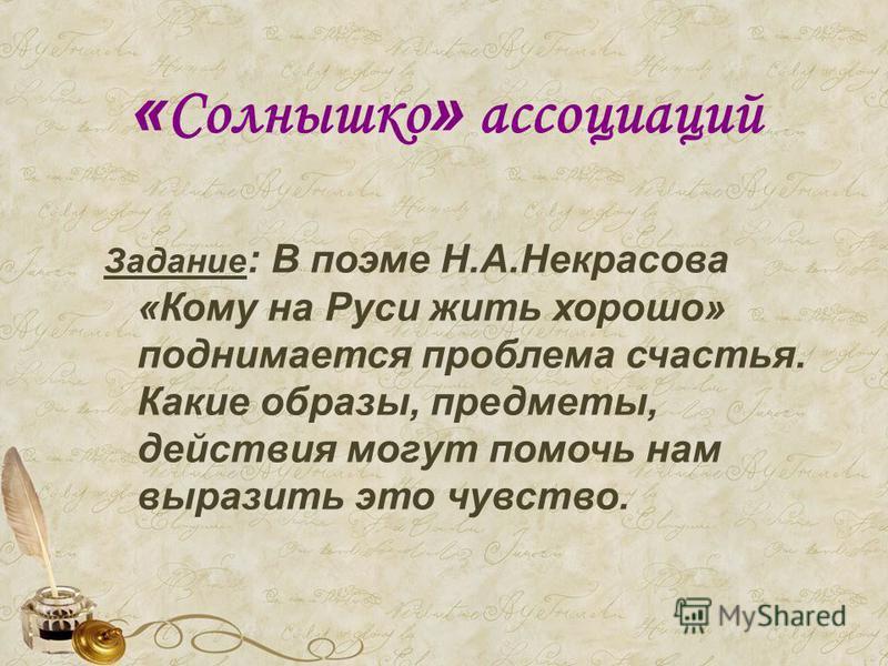 « Солнышко » ассоциаций Задание : В поэме Н.А.Некрасова «Кому на Руси жить хорошо» поднимается проблема счастья. Какие образы, предметы, действия могут помочь нам выразить это чувство.
