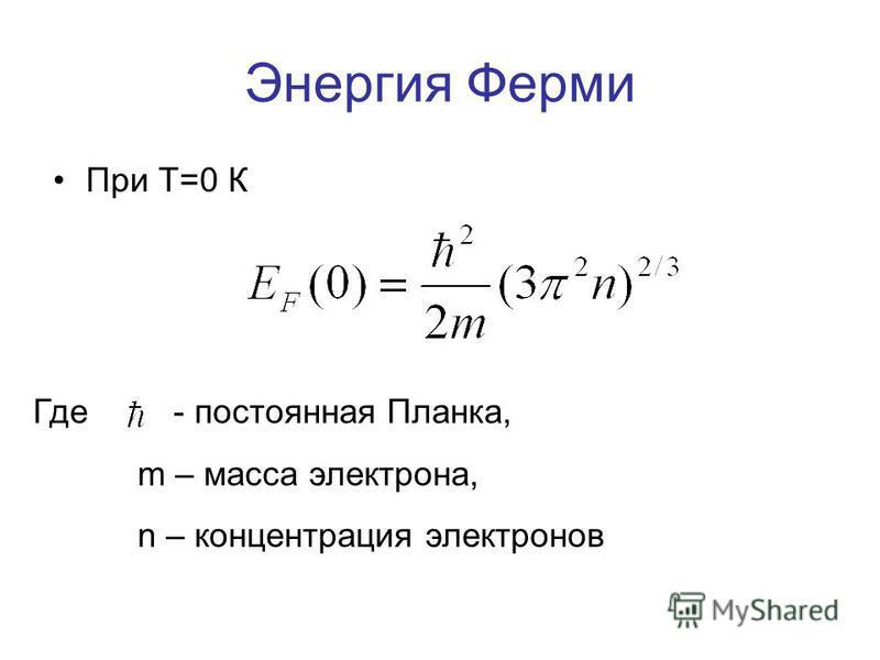 Энергия Ферми При Т=0 К Где - постоянная Планка, m – масса электрона, n – концентрация электронов