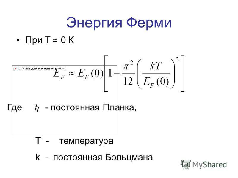 Где - постоянная Планка, Т - температура k - постоянная Больцмана Энергия Ферми При Т 0 К
