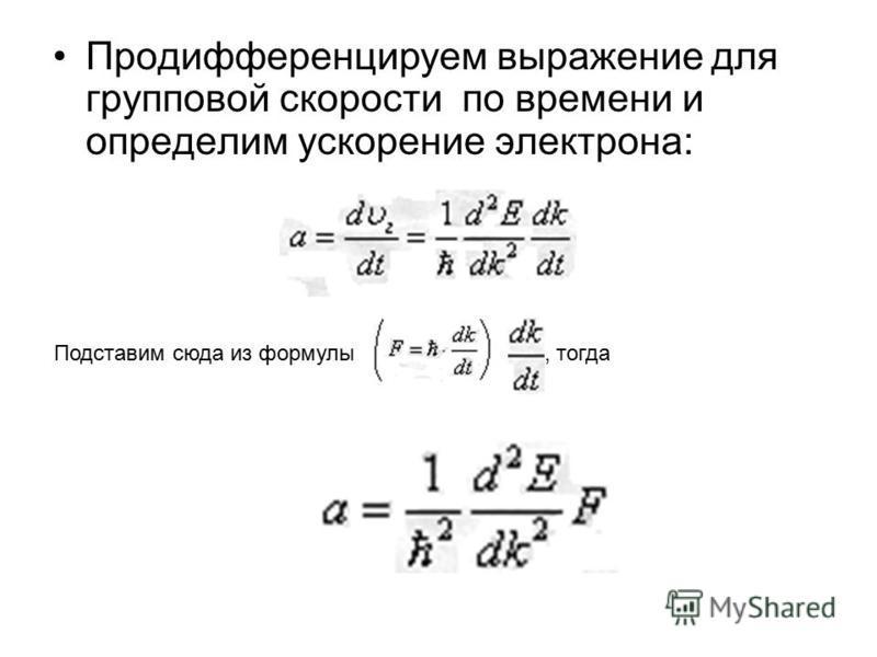 Продифференцируем выражение для групповой скорости по времени и определим ускорение электрона: Подставим сюда из формулы, тогда