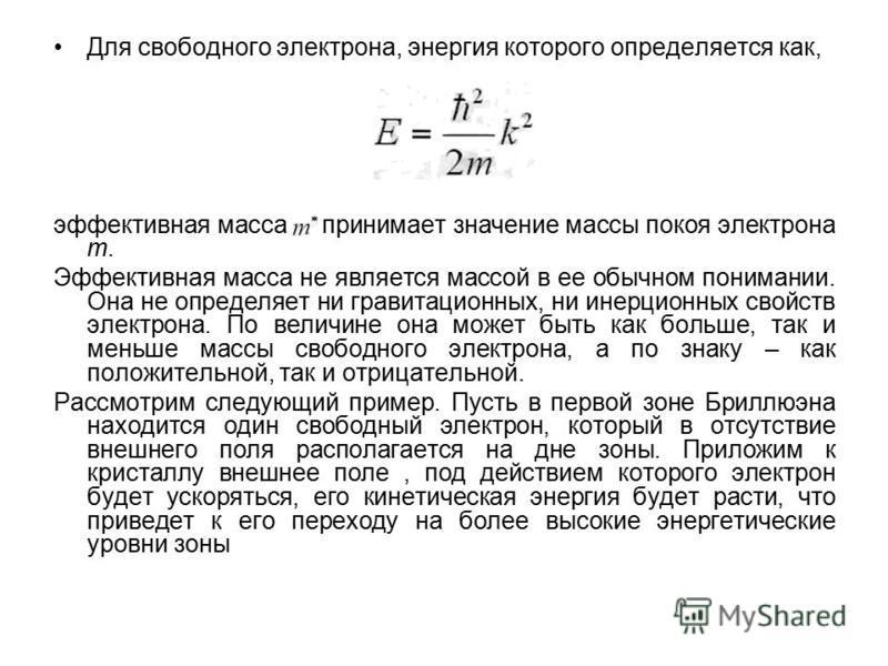 Для свободного электрона, энергия которого определяется как, эффективная масса принимает значение массы покоя электрона m. Эффективная масса не является массой в ее обычном понимании. Она не определяет ни гравитационных, ни инерционных свойств электр