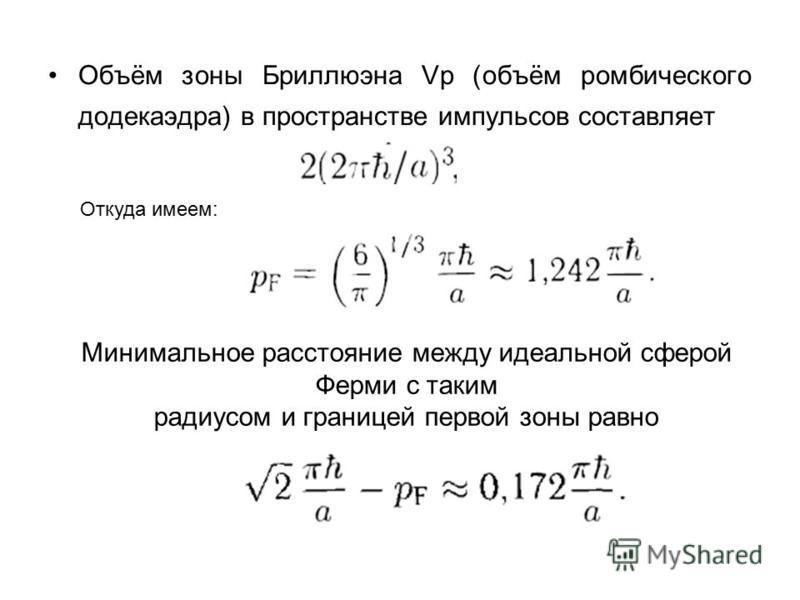 Объём зоны Бриллюэна Vp (объём ромбического додекаэдра) в пространстве импульсов составляет Откуда имеем: Минимальное расстояние между идеальной сферой Ферми с таким радиусом и границей первой зоны равно