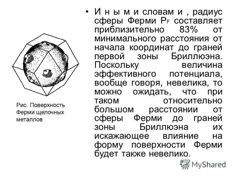 И н ы м и словам и, радиус сферы Ферми P F составляет приблизительно 83% от минимального расстояния от начала координат до граней первой зоны Бриллюэна. Поскольку величина эффективного потенциала, вообще говоря, невелика, то можно ожидать, что при та