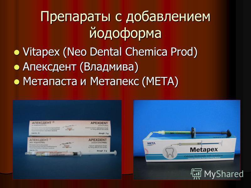 Препараты с добавлением йодоформа Vitapex (Neo Dental Chemica Prod) Vitapex (Neo Dental Chemica Prod) Апексдент (Владмива) Апексдент (Владмива) Метапаста и Метапекс (META) Метапаста и Метапекс (META)