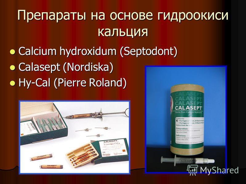 Препараты на основе гидроокиси кальция Calcium hydroxidum (Septodont) Calcium hydroxidum (Septodont) Calasept (Nordiska) Calasept (Nordiska) Hy-Cal (Pierre Roland) Hy-Cal (Pierre Roland)