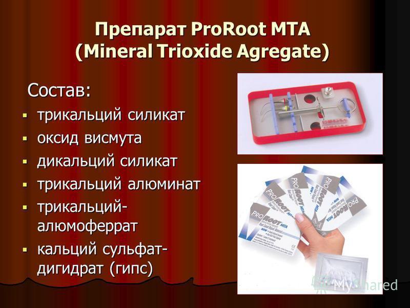 Препарат ProRoot MTA (Mineral Trioxide Agregate) Состав: Состав: трикальций силикат трикальций силикат оксид висмута оксид висмута дикальций силикат дикальций силикат трикальций алюминат трикальций алюминат трикальций- алюмоферрат трикальций- алюмофе