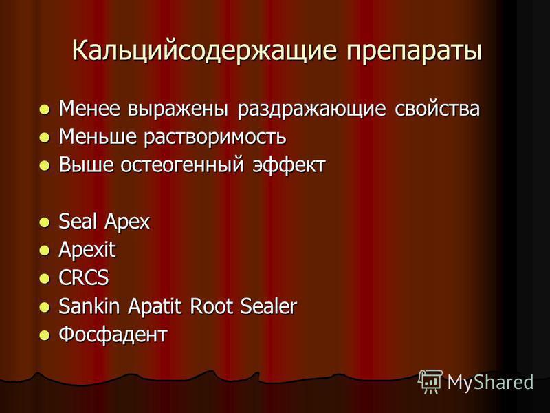 Кальцийсодержащие препараты Менее выражены раздражающие свойства Менее выражены раздражающие свойства Меньше растворимость Меньше растворимость Выше остеогенный эффект Выше остеогенный эффект Seal Apex Seal Apex Apexit Apexit CRCS CRCS Sankin Apatit