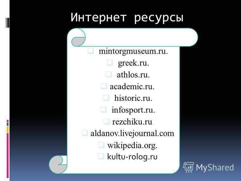 mintorgmuseum.ru. greek.ru. athlos.ru. academic.ru. historic.ru. infosport.ru. rezchiku.ru aldanov.livejournal.com wikipedia.org. kultu-rolog.ru Интернет ресурсы