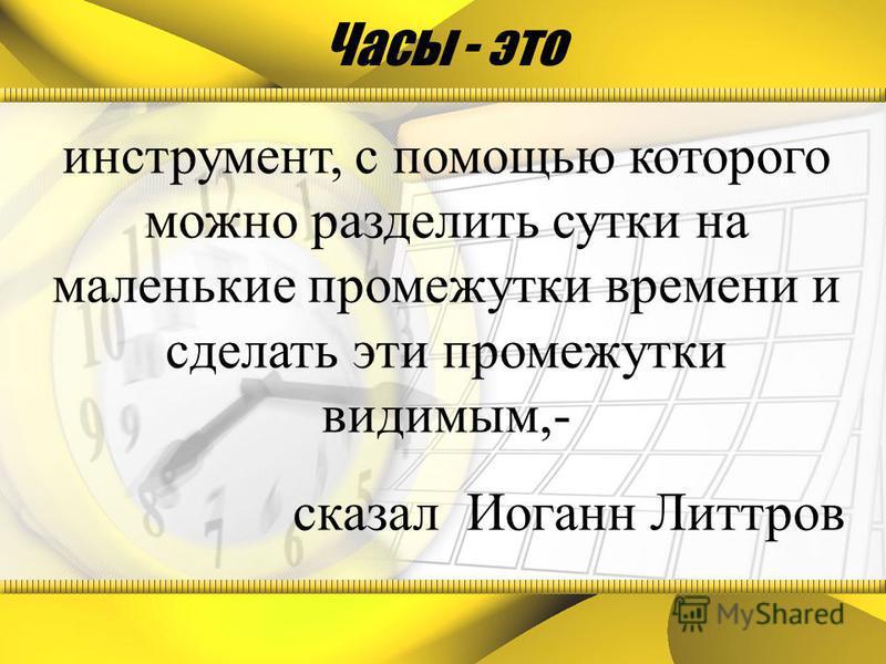 Жители России используют Григорианский календарь