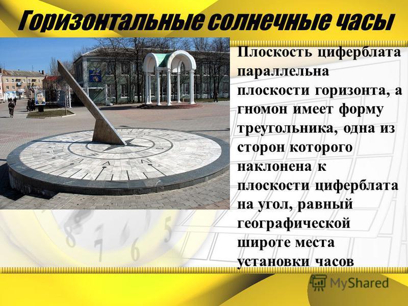 Солнечные экваториальные часы У таких часов циферблат располагается параллельно экватору, а гномон - стержень, параллелен земной оси