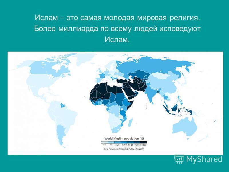Ислам – это самая молодая мировая религия. Более миллиарда по всему людей исповедуют Ислам.