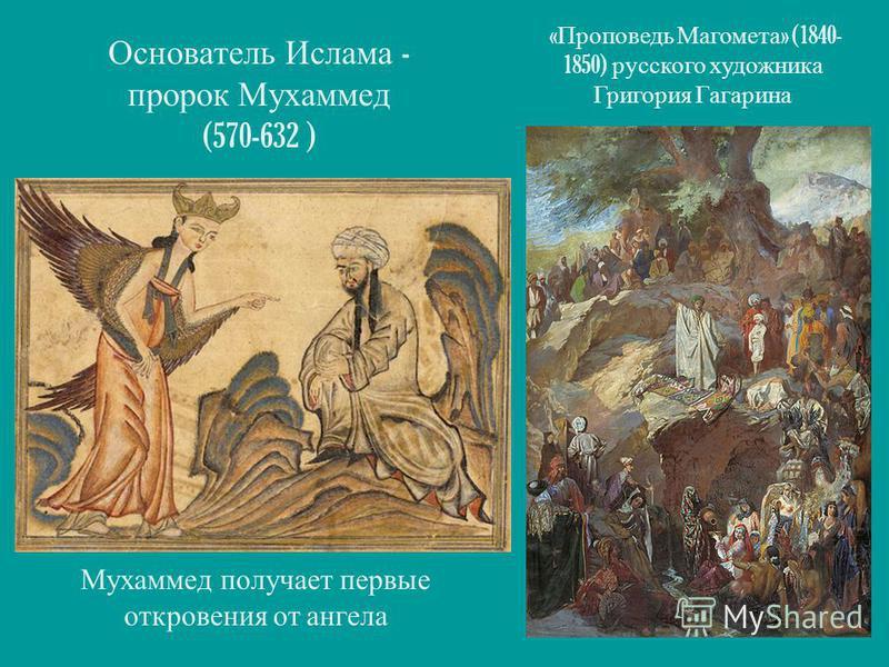 Основатель Ислама - пророк Мухаммед (570-632 ) Мухаммед получает первые откровения от ангела « Проповедь Магомета » (1840- 1850) русского художника Григория Гагарина