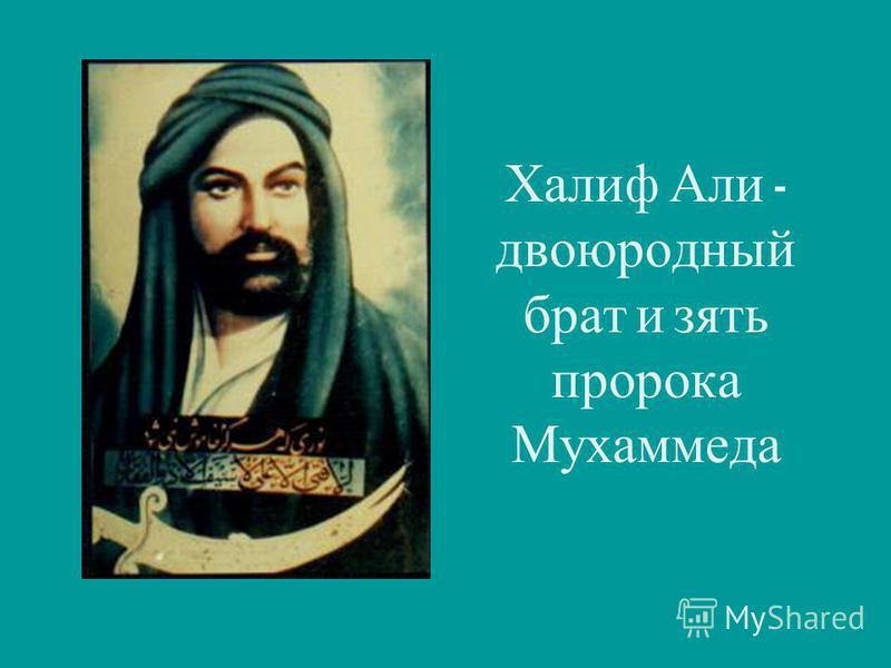 Халиф Али - двоюродный брат и зять пророка Мухаммеда