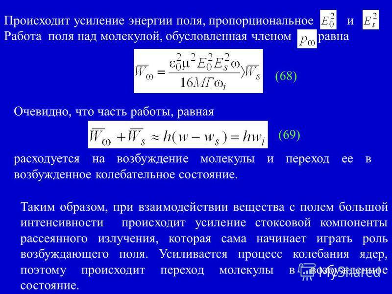 Происходит усиление энергии поля, пропорциональное и Работа поля над молекулой, обусловленная членом равна Очевидно, что часть работы, равная расходуется на возбуждение молекулы и переход ее в возбужденное колебательное состояние. Таким образом, при