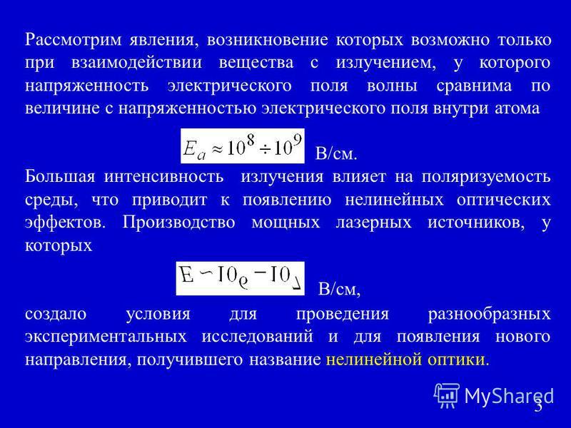 Рассмотрим явления, возникновение которых возможно только при взаимодействии вещества с излучением, у которого напряженность электрического поля волны сравнима по величине с напряженностью электрического поля внутри атома В/см. Большая интенсивность