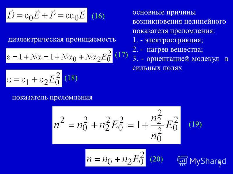 основные причины возникновения нелинейного показателя преломления: 1. - электрострикция; 2. - нагрев вещества; 3. - ориентацией молекул в сильных полях диэлектрическая проницаемость показатель преломления (16) (17) (18) (19) (20) 7