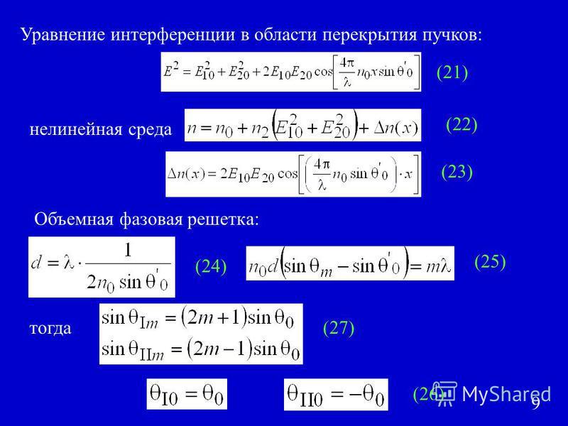 (21) (22) (23) (24) (25) (26) (27) Уравнение интерференции в области перекрытия пучков: нелинейная среда Объемная фазовая решетка: тогда 9