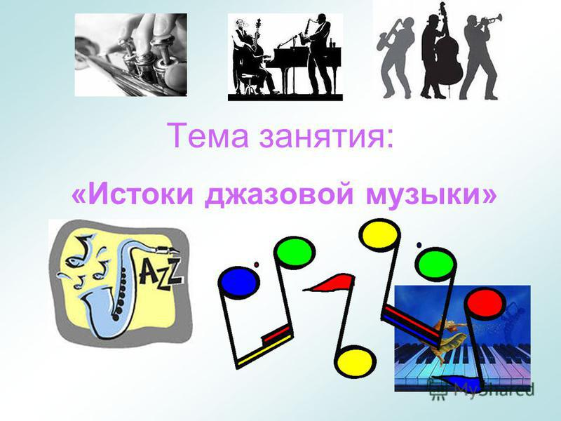 Тема занятия: «Истоки джазовой музыки»
