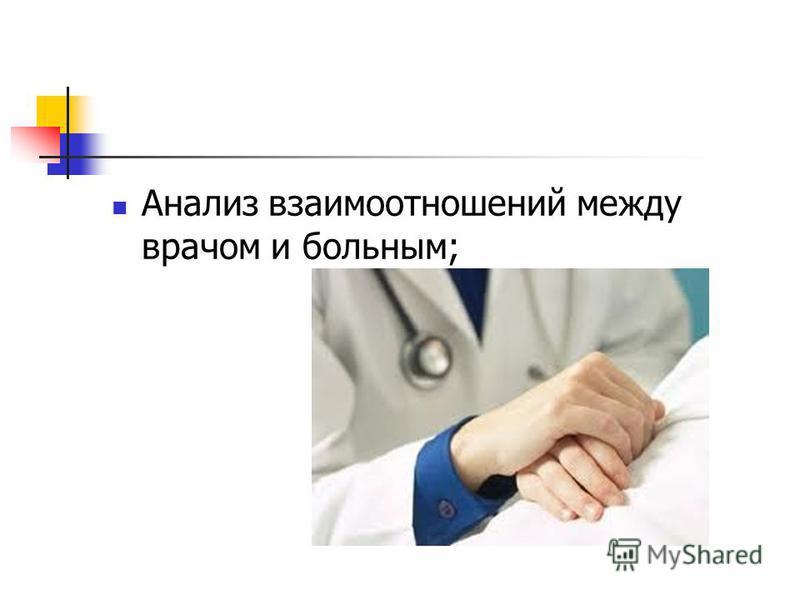 Анализ взаимоотношений между врачом и больным;