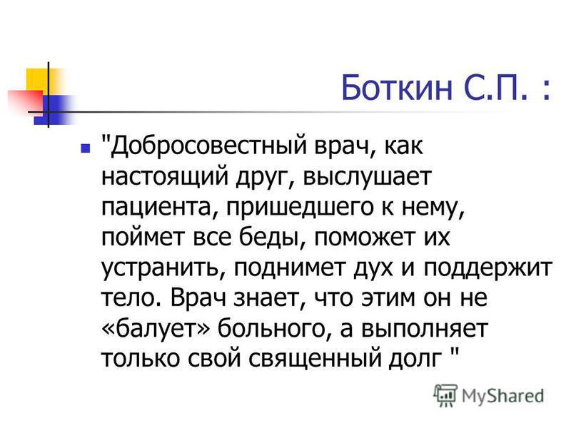 Боткин С.П. :