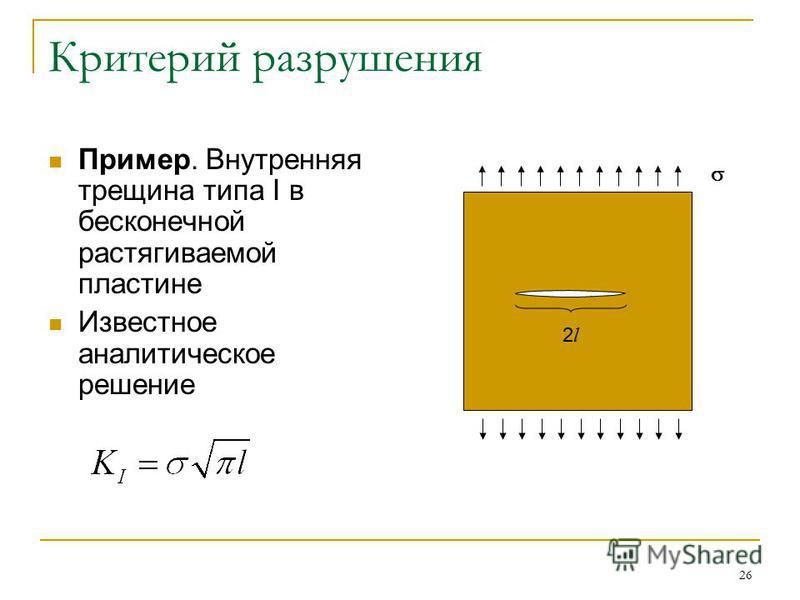 26 Критерий разрушения Пример. Внутренняя трещина типа I в бесконечной растягиваемой пластине Известное аналитическое решение 2l2l