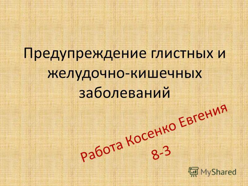 Предупреждение глистных и желудочно-кишечных заболеваний Работа Косенко Евгения 8-3