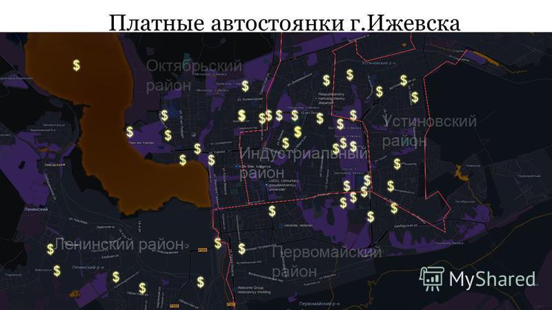 Платные автостоянки г.Ижевска