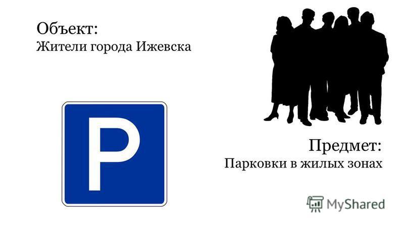 Объект: Жители города Ижевска Предмет: Парковки в жилых зонах