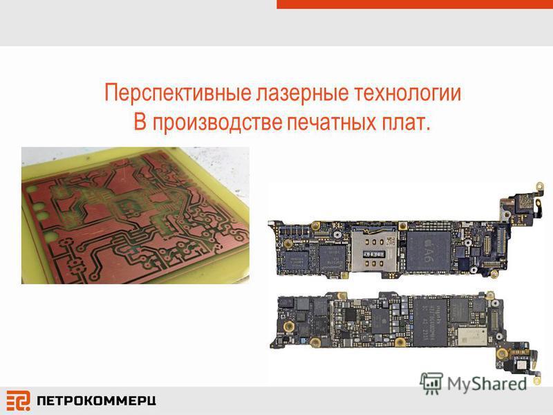Перспективные лазерные технологии В производстве печатных плат.