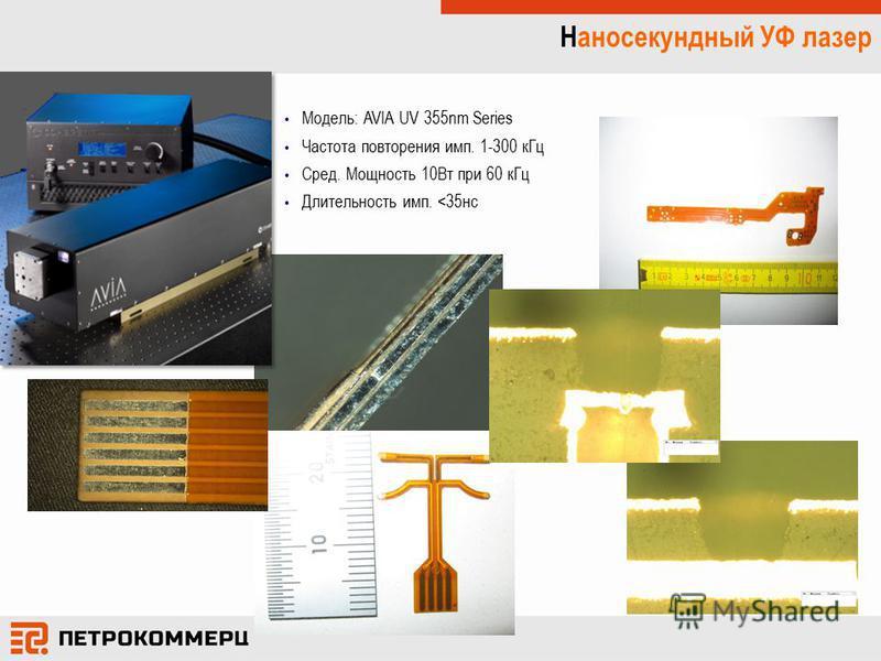 Наносекундный УФ лазер Модель: AVIA UV 355nm Series Частота повторения имп. 1-300 к Гц Сред. Мощность 10Вт при 60 к Гц Длительность имп.