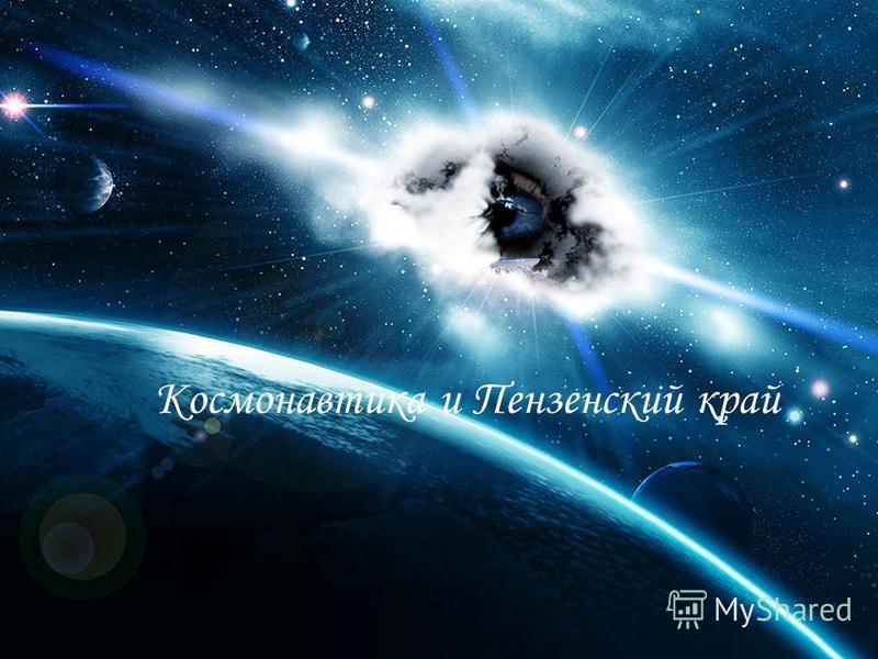 Космонавтика и Пензенский край