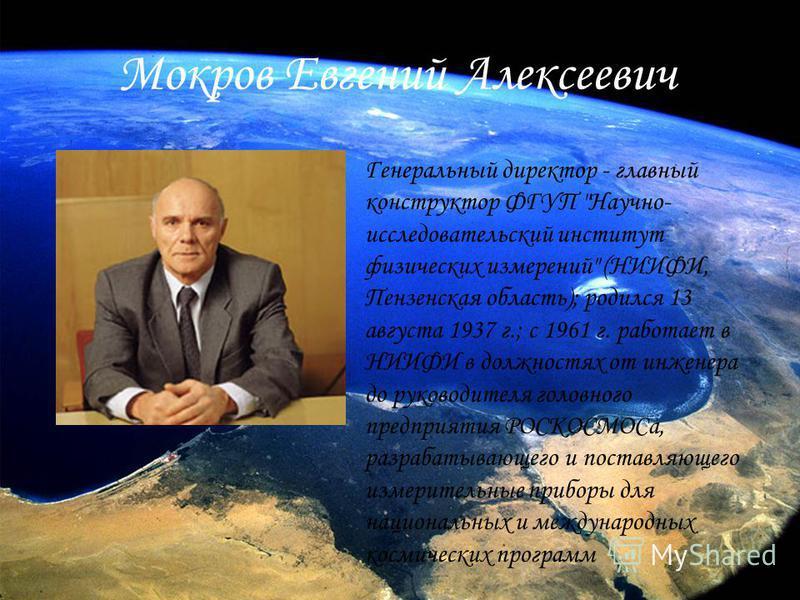 Мокров Евгений Алексеевич. Генеральный директор - главный конструктор ФГУП