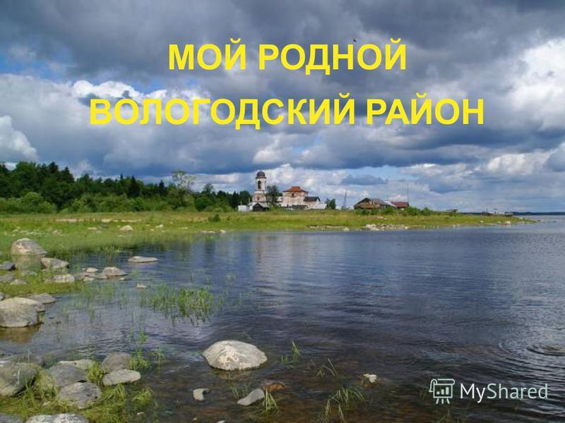 МОЙ РОДНОЙ ВОЛОГОДСКИЙ РАЙОН