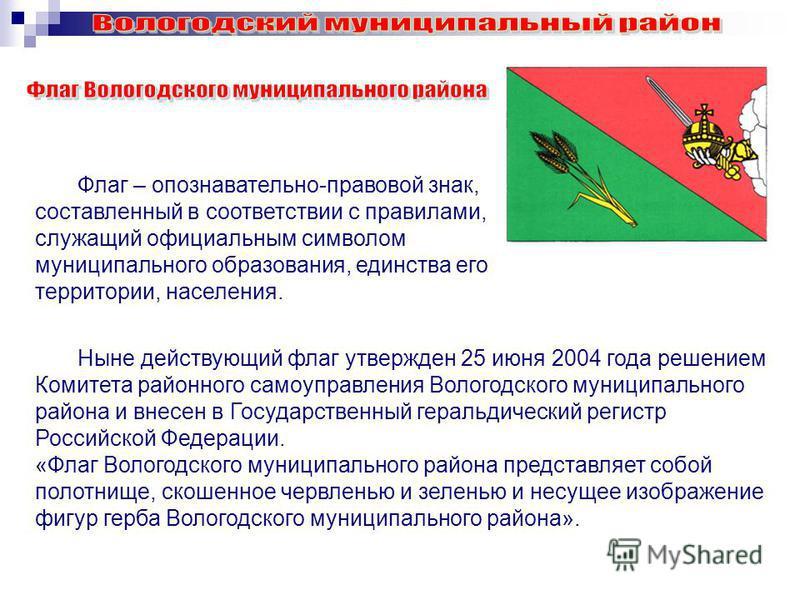 Флаг – опознавательной-правовой знак, составленный в соответствии с правилами, служащий официальным символом муниципального образования, единства его территории, населения. Ныне действующий флаг утвержден 25 июня 2004 года решением Комитета районного