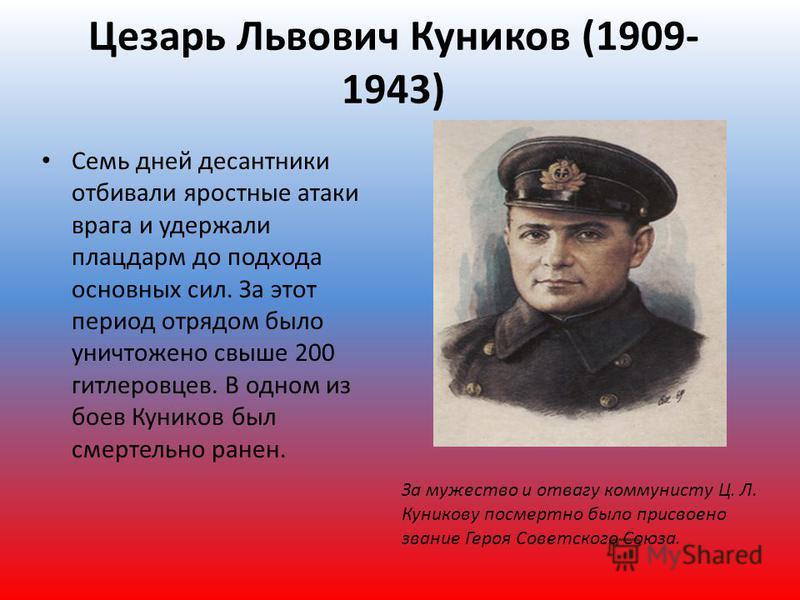 Виктор Дмитриевич Кусков (1924- 1983) Моторист торпедного катера Кусков всю войну сражался на кораблях Краснознаменного Балтийского флота. Катер, на котором он служил, участвовал в 42 боевых операциях, потопил 3 корабля противника. За бесстрашие и са