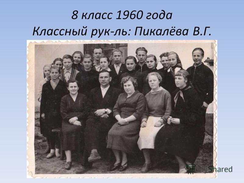 8 класс 1960 года Классный рук-ль: Пикалёва В.Г.