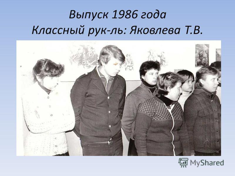 Выпуск 1986 года Классный рук-ль: Яковлева Т.В.