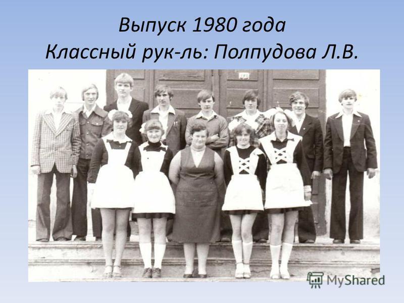 Выпуск 1980 года Классный рук-ль: Полпудова Л.В.