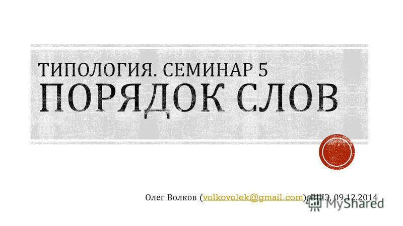 Олег Волков (volkovolek@gmail.com), ВШЭ, 09.12.2014volkovolek@gmail.com