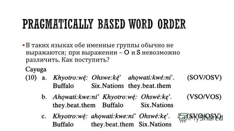 В таких языках обе именные группы обычно не выражаются ; при выражении – O и S невозможно различить. Как поступить ?