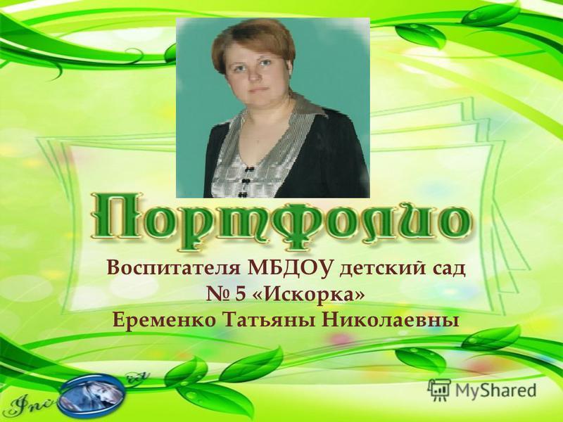Воспитателя МБДОУ детский сад 5 «Искорка» Еременко Татьяны Николаевны